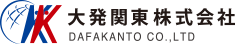 大発関東株式会社